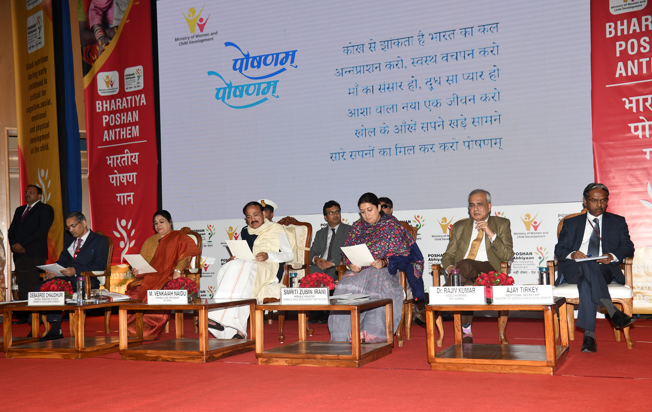 The Vice President, Shri M. Venkaiah Naidu at the launch of the 'POSHAN Anthem' at an event organized by the Ministry of Women and Child Development, in New Delhi on 03 December, 2019.